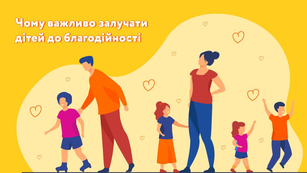 Чому важливо залучати дітей до благодійності - Щедрий Вівторок