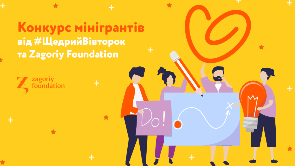 Конкурс мінігрантів від #ЩедрийВівторок та Zagoriy Foundation