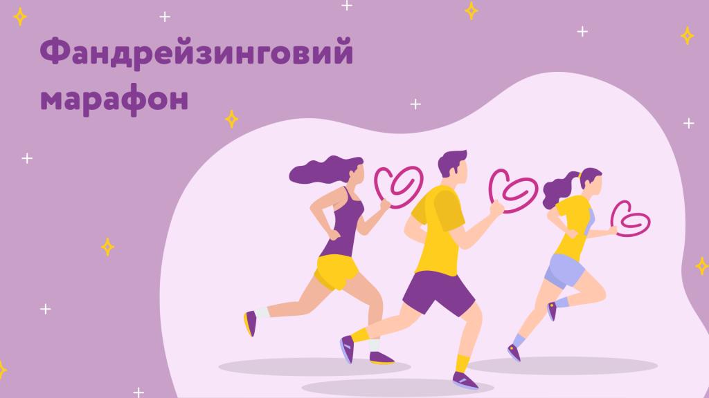 Фандрейзинговий марафон