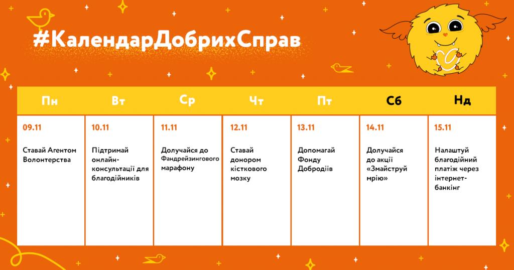 Календар добрих справ