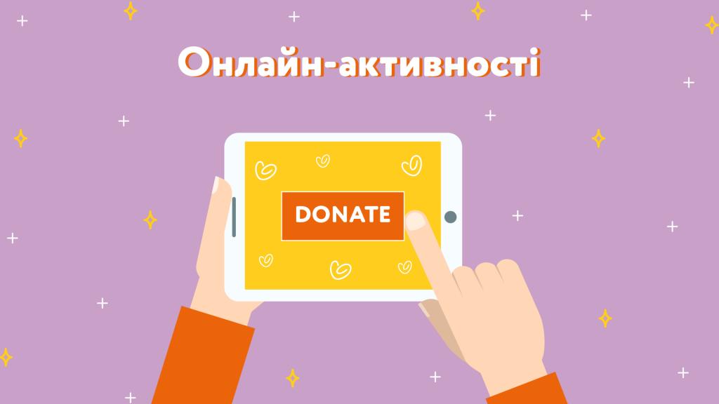 Онлайн-активності