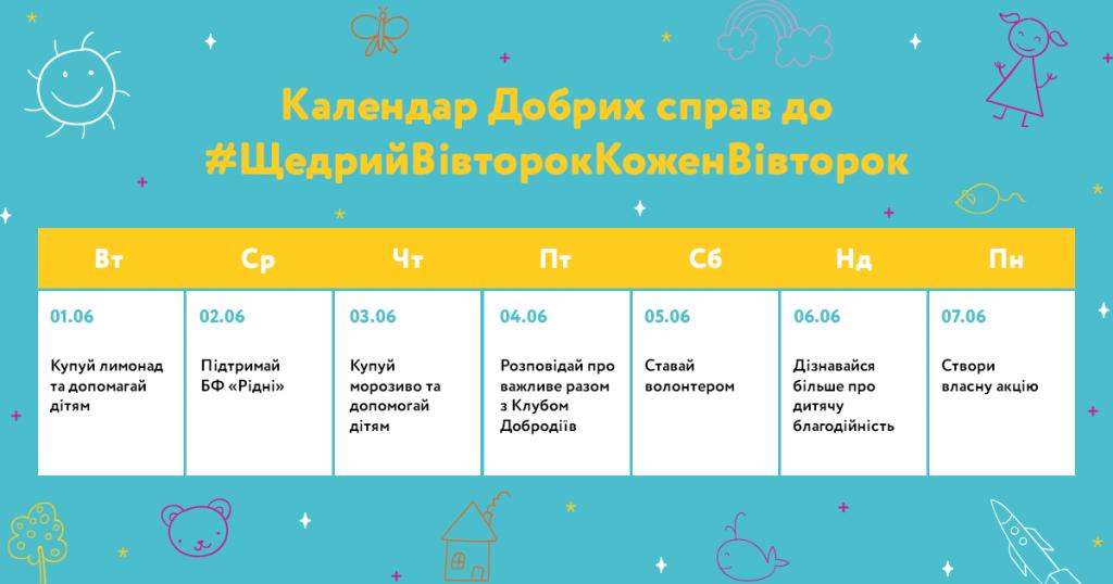 Календар Добрих Справ #ЩедрийВівторокКоженВівторок